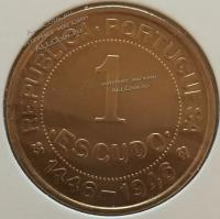 #15-124 Португалия 1 эскадо 1946г.Бронза.UNC