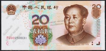 20 юаней 1949 года офсетная печать купюры китая