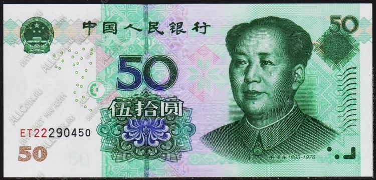 Китай 50 юаней 2005г. P.906 UNC