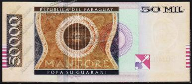 Парагвай 50.000 гуарани 2013г. P.NEW - UNC - Парагвай 50.000 гуарани 2013г. P.NEW - UNC